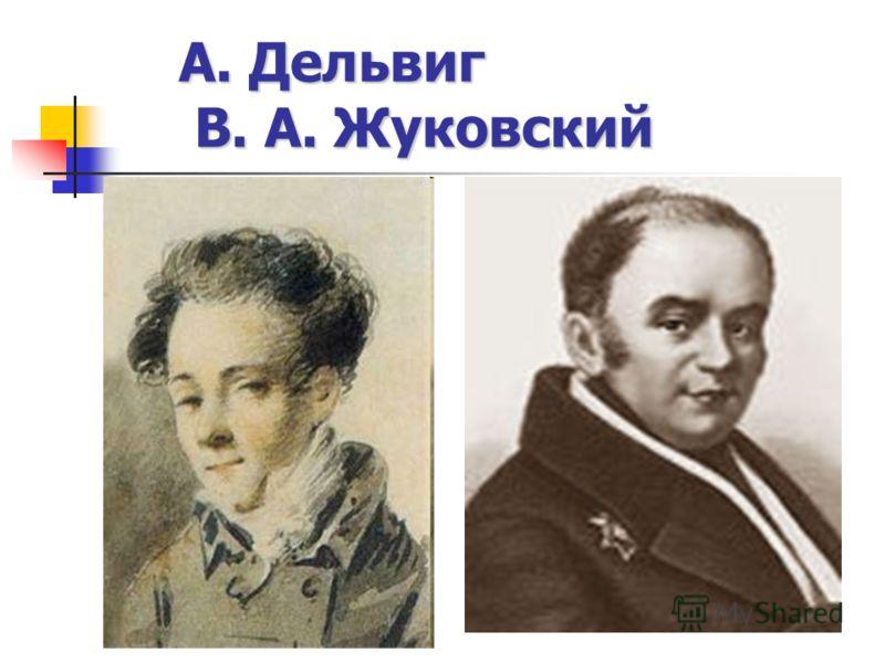 А. Дельвиг В. А. Жуковский