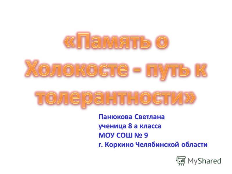 Панюкова Светлана ученица 8 а класса МОУ СОШ 9 г. Коркино Челябинской области