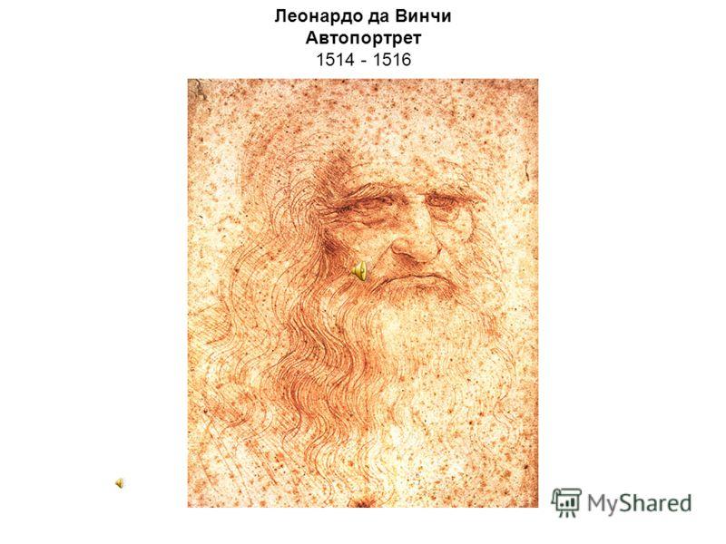 Леонардо да Винчи Автопортрет 1514 - 1516