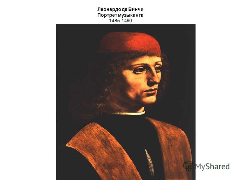 Леонардо да Винчи Портрет музыканта 1485-1490