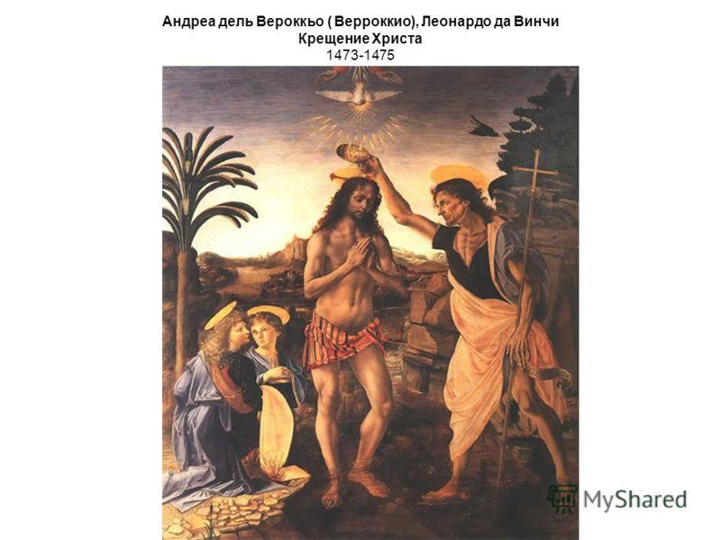 Андреа дель Вероккьо ( Верроккио), Леонардо да Винчи Крещение Христа 1473-1475