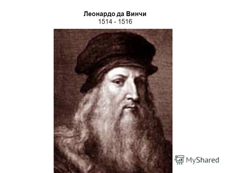 Леонардо да Винчи 1514 - 1516