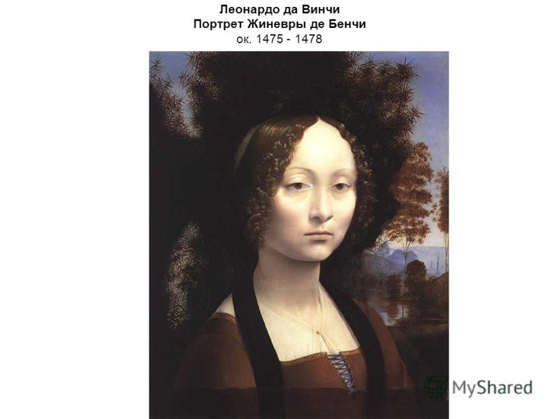 Леонардо да Винчи Портрет Жиневры де Бенчи ок. 1475 - 1478