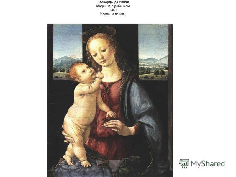 Леонардо да Винчи Мадонна с ребенком 1469 Масло на панели.