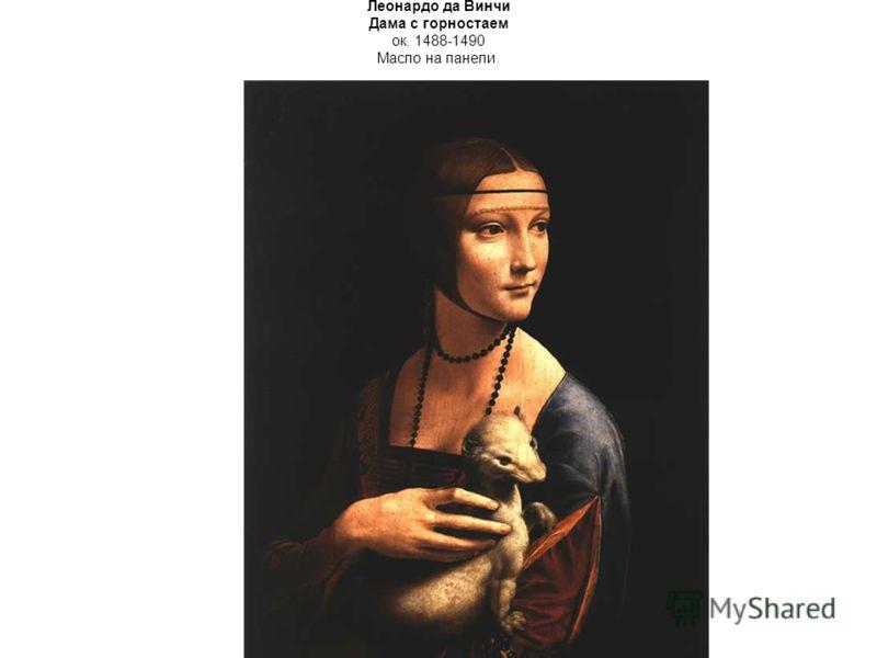 Леонардо да Винчи Дама с горностаем ок. 1488-1490 Масло на панели.