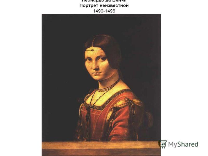 Леонардо да Винчи Портрет неизвестной 1490-1496
