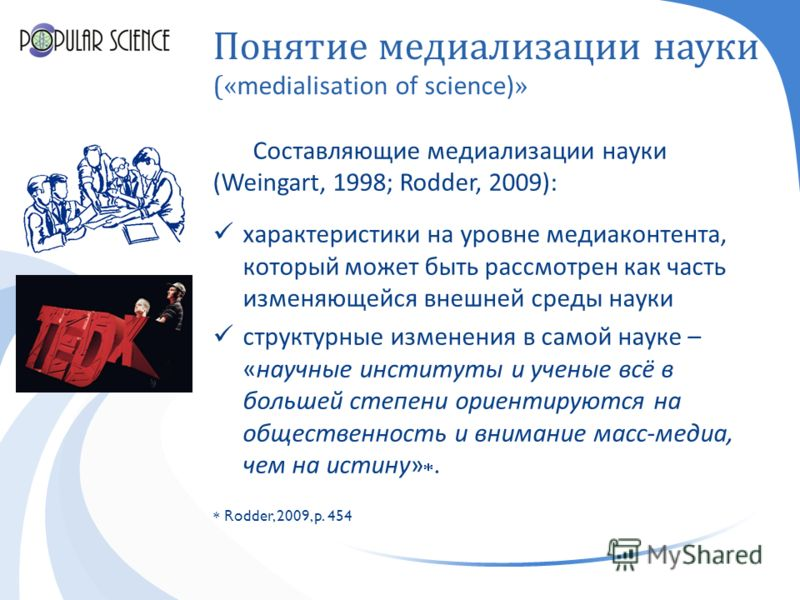 Понятие медиализации науки (« medialisation of science) » Составляющие медиализации науки ( Weingart, 1998; Rodder, 2009): характеристики на уровне медиаконтента, который может быть рассмотрен как часть изменяющейся внешней среды науки структурные из