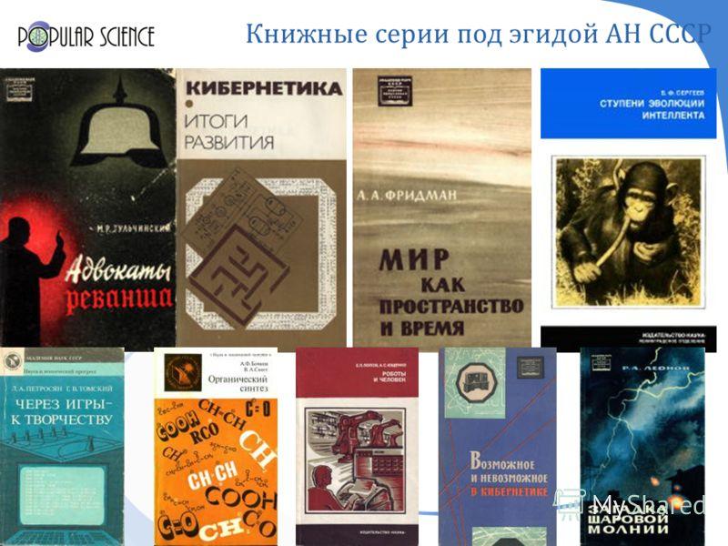 Книжные серии под эгидой АН СССР