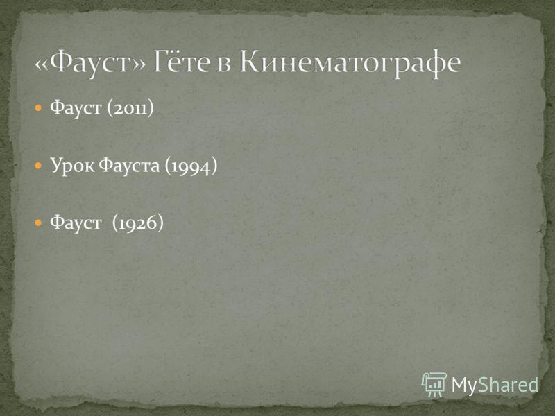 Фауст (2011) Урок Фауста (1994) Фауст (1926)