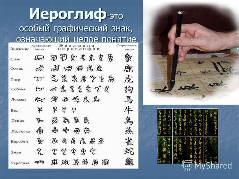 Иероглиф -это особый графический знак, означающий целое понятие