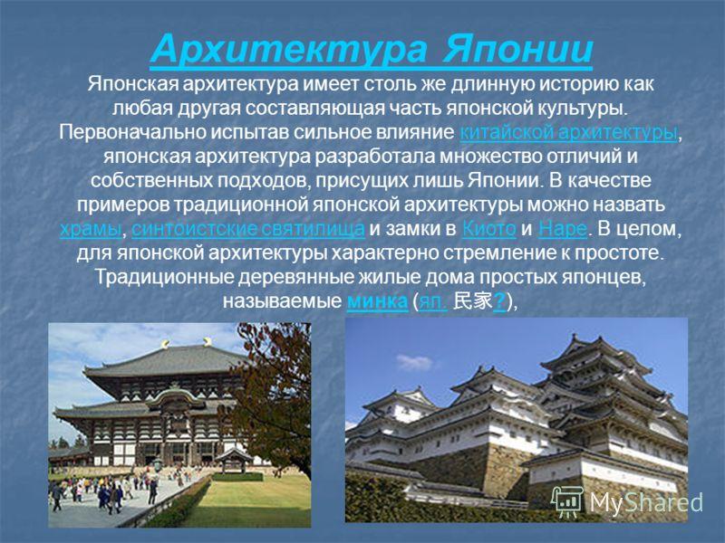 Архитектура Японии Японская архитектура имеет столь же длинную историю как любая другая составляющая часть японской культуры. Первоначально испытав сильное влияние китайской архитектуры, японская архитектура разработала множество отличий и собственны