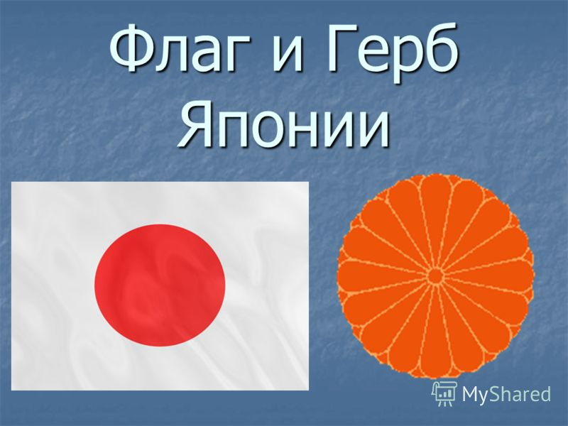 Флаг и Герб Японии