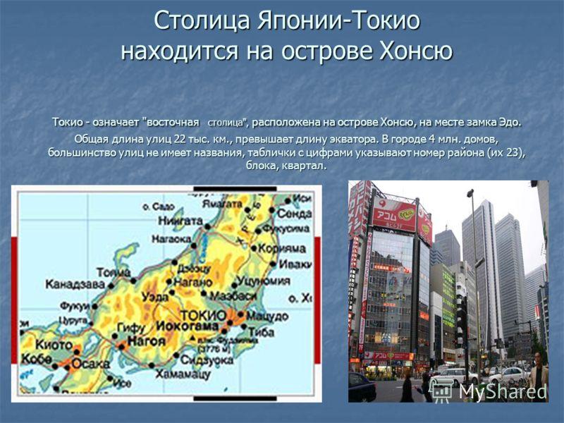 Столица Японии-Токио находится на острове Хонсю Токио - означает