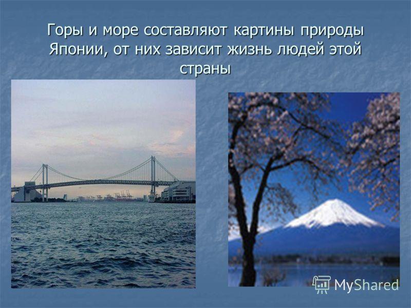 Горы и море составляют картины природы Японии, от них зависит жизнь людей этой страны