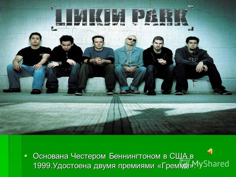 Linkin park Linkin park Основана Честером Беннингтоном в США в 1999.Удостоена двумя премиями «Гремми». Основана Честером Беннингтоном в США в 1999.Удостоена двумя премиями «Гремми».