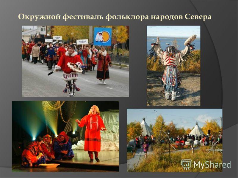 Окружной фестиваль фольклора народов Севера