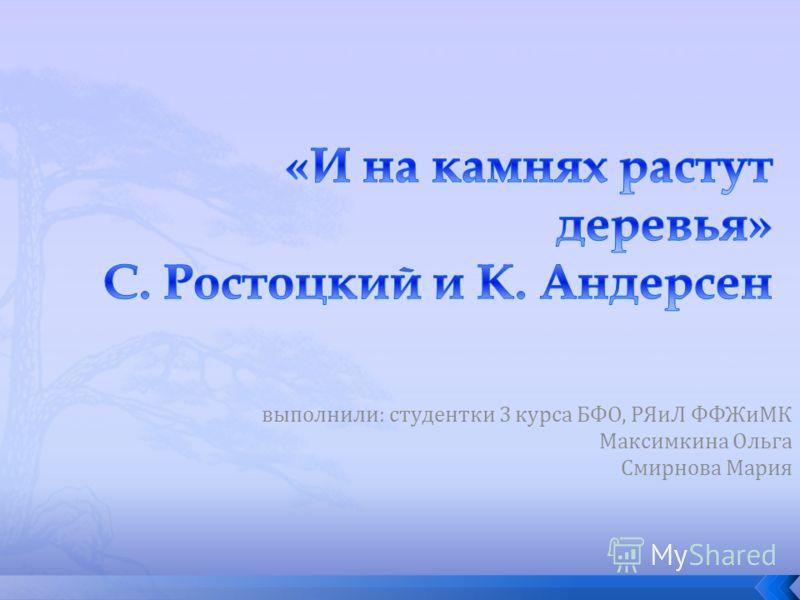 выполнили: студентки 3 курса БФО, РЯиЛ ФФЖиМК Максимкина Ольга Смирнова Мария