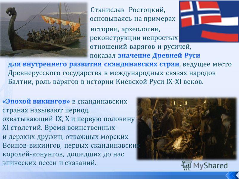и дерзких дружин, отважных морских Воинов-викингов, первых скандинавских королей-конунгов, дошедших до нас эпических песен и сказаний.