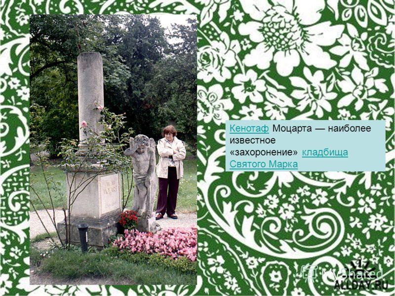 КенотафКенотаф Моцарта наиболее известное «захоронение» кладбища Святого Маркакладбища Святого Марка