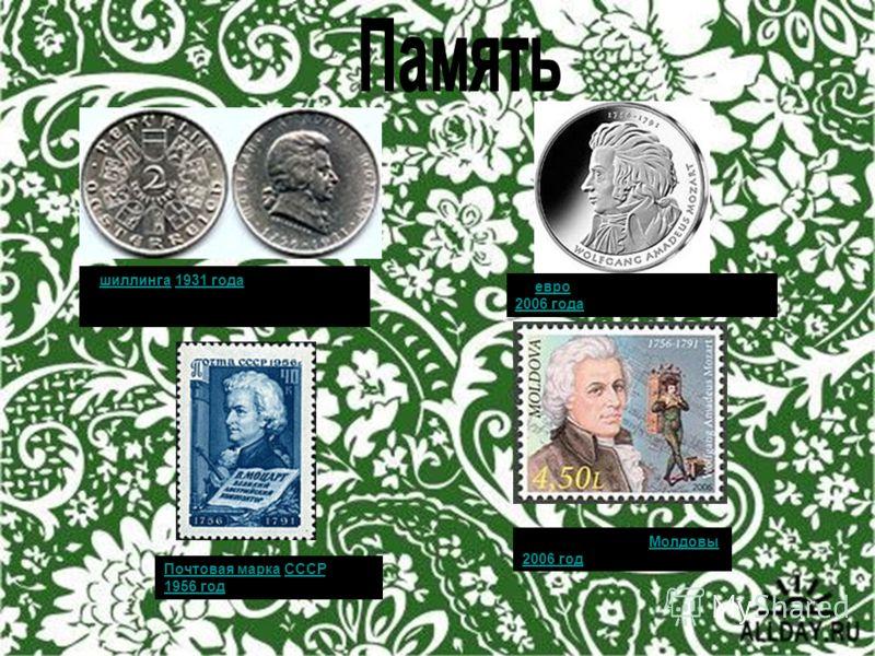 2 шиллинга 1931 года австрийскаяшиллинга1931 года памятная монета, посвящённая 175-летию со дня рождения Моцарта 10 евро немецкая монета евро 2006 года2006 года с изображением Моцарт Почтовая маркаПочтовая марка СССР, 1956 годСССР 1956 год Моцарт на