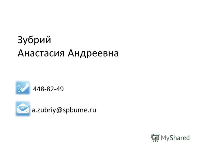 448-82-49 a.zubriy@spbume.ru Зубрий Анастасия Андреевна