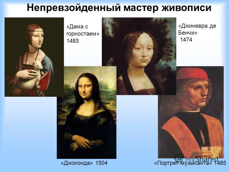 «Дама с горностаем» 1483 «Джиневра де Бенчи» 1474 Непревзойденный мастер живописи «Джоконда» 1504«Портрет музыканта» 1485