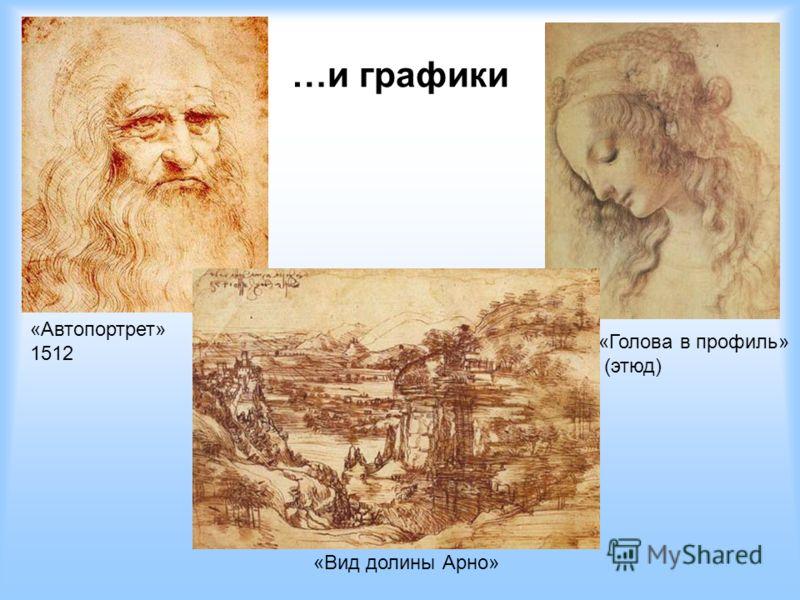 …и графики «Автопортрет» 1512 «Голова в профиль» (этюд) «Вид долины Арно»