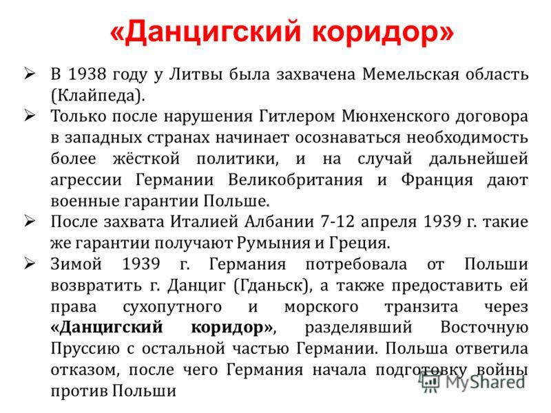 В 1938 году у Литвы была захвачена Мемельская область (Клайпеда). Только после нарушения Гитлером Мюнхенского договора в западных странах начинает осознаваться необходимость более жёсткой политики, и на случай дальнейшей агрессии Германии Великобрита