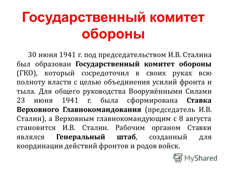 30 июня 1941 г. под председательством И.В. Сталина был образован Государственный комитет обороны (ГКО), который сосредоточил в своих руках всю полноту власти с целью объединения усилий фронта и тыла. Для общего руководства Вооружёнными Силами 23 июня