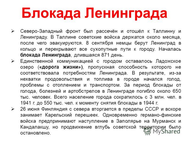 Северо-Западный фронт был рассечён и отошёл к Таллинну и Ленинграду. В Таллине советские войска держатся около месяца, после чего эвакуируются. 8 сентября немцы берут Ленинград в кольцо и перекрывают все сухопутные пути к городу. Началась блокада Лен