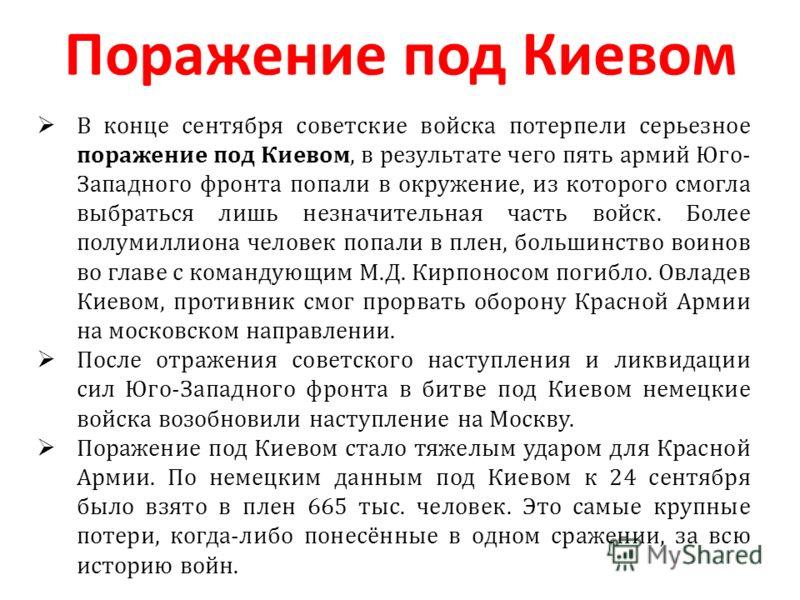 Поражение под Киевом В конце сентября советские войска потерпели серьезное поражение под Киевом, в результате чего пять армий Юго- Западного фронта попали в окружение, из которого смогла выбраться лишь незначительная часть войск. Более полумиллиона ч