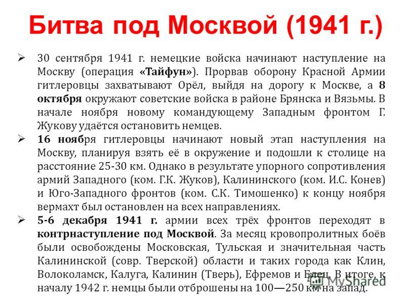 30 сентября 1941 г. немецкие войска начинают наступление на Москву (операция «Тайфун»). Прорвав оборону Красной Армии гитлеровцы захватывают Орёл, выйдя на дорогу к Москве, а 8 октября окружают советские войска в районе Брянска и Вязьмы. В начале ноя