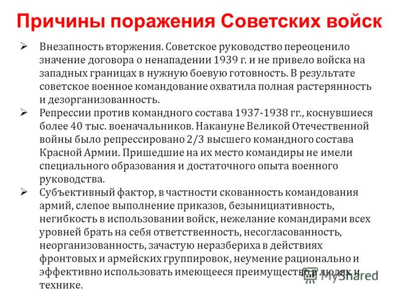 Внезапность вторжения. Советское руководство переоценило значение договора о ненападении 1939 г. и не привело войска на западных границах в нужную боевую готовность. В результате советское военное командование охватила полная растерянность и дезорган