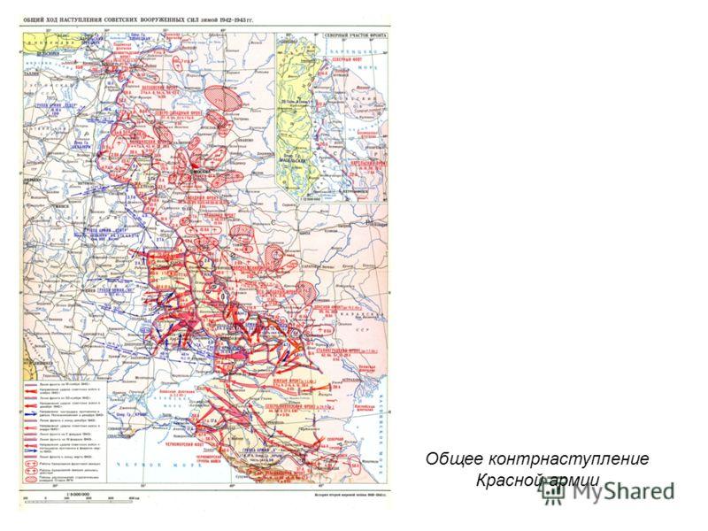 Общее контрнаступление Красной армии