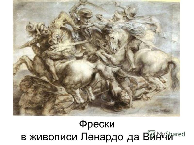 Фрески в живописи Ленардо да Винчи