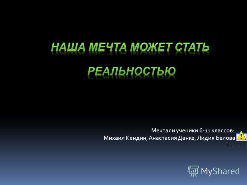 Мечтали ученики 6-11 классов: Михаил Кендин, Анастасия Данке, Лидия Белова