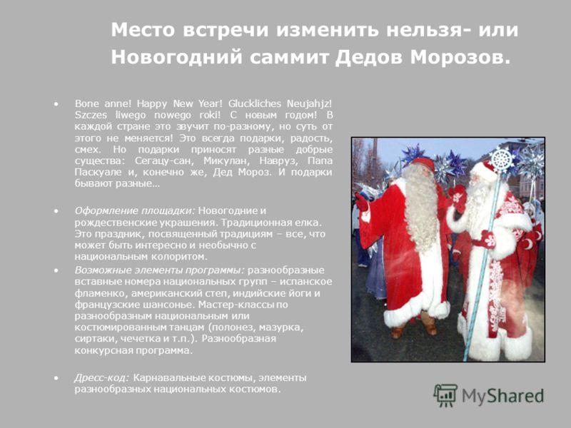 Bone anne! Happy New Year! Gluckliches Neujahjz! Szczes liwego nowego roki! С новым годом! В каждой стране это звучит по-разному, но суть от этого не меняется! Это всегда подарки, радость, смех. Но подарки приносят разные добрые существа: Сегацу-сан,