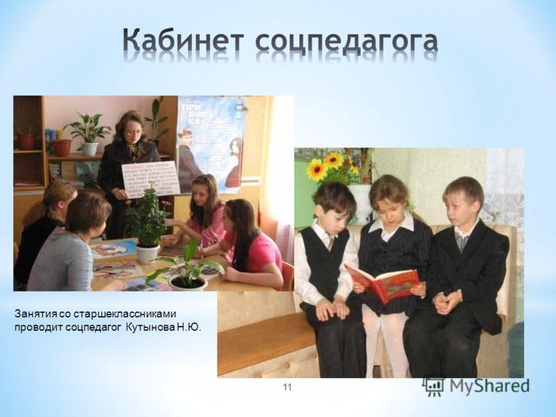 11 Занятия со старшеклассниками проводит соцпедагог Кутынова Н.Ю.