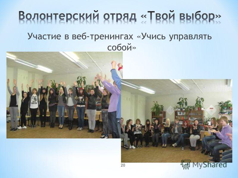 Участие в веб-тренингах «Учись управлять собой» 20