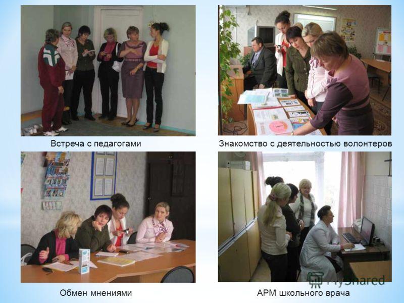 Встреча с педагогамиЗнакомство с деятельностью волонтеров Обмен мнениямиАРМ школьного врача