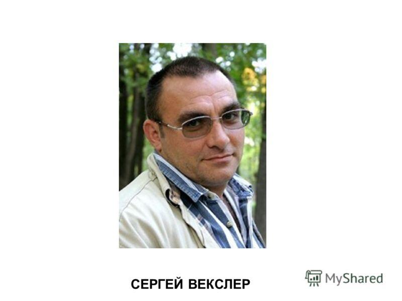 РАЗИЦКИЙ СЕРГЕЙ ВЕКСЛЕР