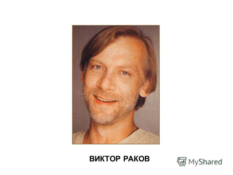 КОЛОБОВ ВИКТОР РАКОВ