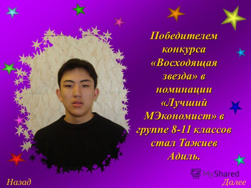 ДалееНазад Победителем конкурса «Восходящая звезда» в номинации «Лучший МЭкономист» в группе 8-11 классов стал Тажиев Адиль.