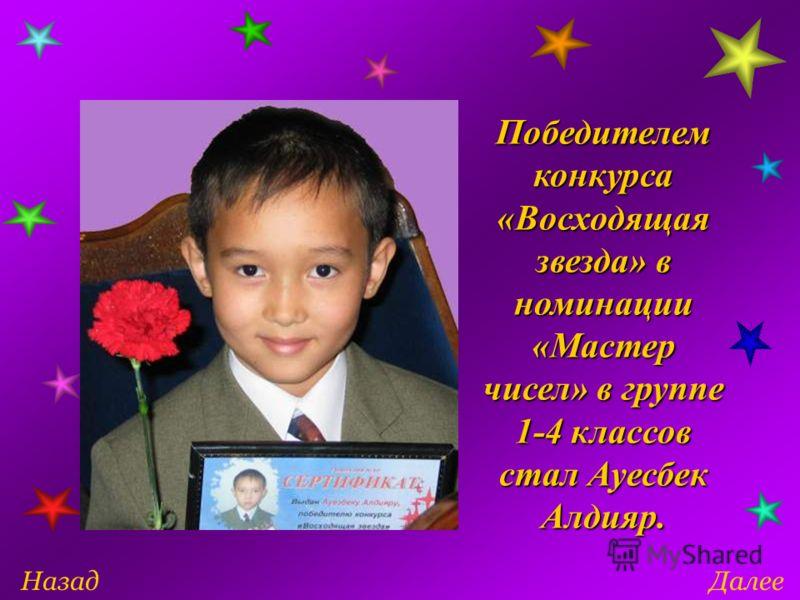 ДалееНазад Победителем конкурса «Восходящая звезда» в номинации «Мастер чисел» в группе 1-4 классов стал Ауесбек Алдияр.