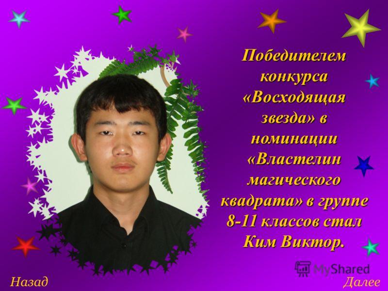 ДалееНазад Победителем конкурса «Восходящая звезда» в номинации «Властелин магического квадрата» в группе 8-11 классов стал Ким Виктор.