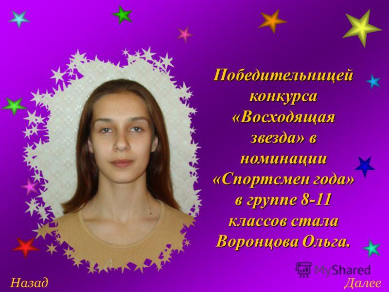 ДалееНазад Победительницей конкурса «Восходящая звезда» в номинации «Спортсмен года» в группе 8-11 классов стала Воронцова Ольга.
