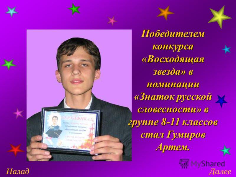ДалееНазад Победителем конкурса «Восходящая звезда» в номинации «Знаток русской словесности» в группе 8-11 классов стал Гумиров Артем.