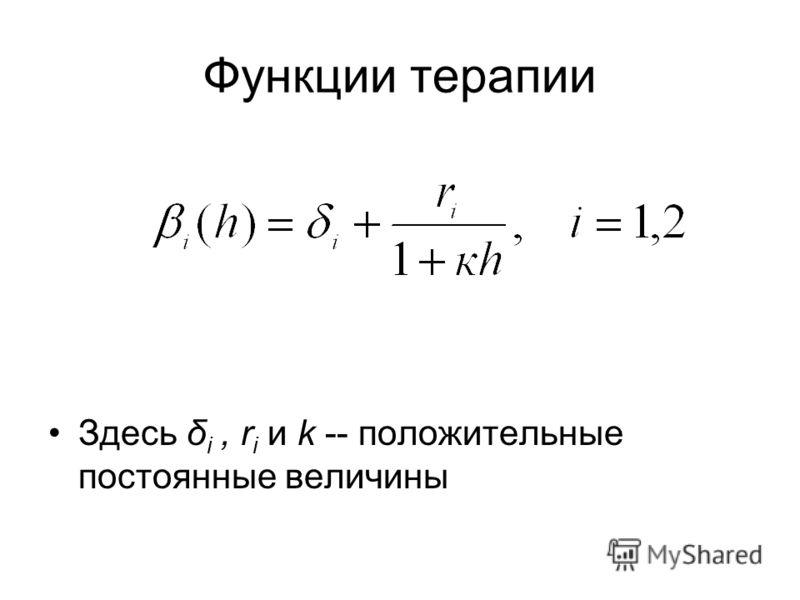 Функции терапии Здесь δ i, r i и k -- положительные постоянные величины