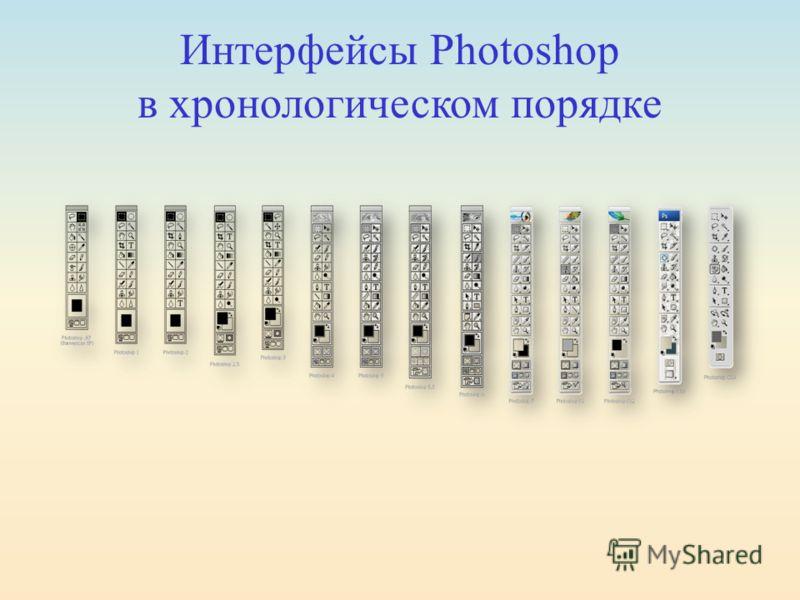Интерфейсы Photoshop в хронологическом порядке