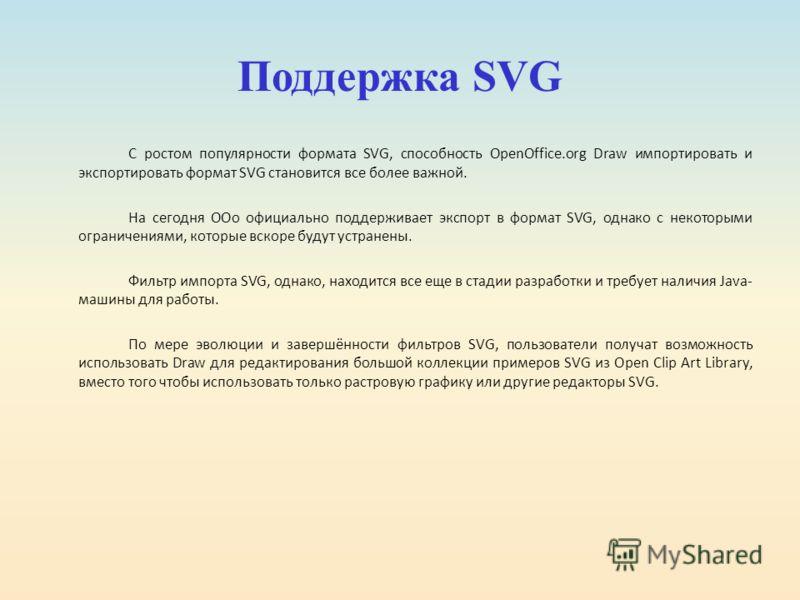 Поддержка SVG С ростом популярности формата SVG, способность OpenOffice.org Draw импортировать и экспортировать формат SVG становится все более важной. На сегодня OOo официально поддерживает экспорт в формат SVG, однако с некоторыми ограничениями, ко